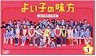 よい子の味方 新米保育士物語 DVD-BOX(中古品)