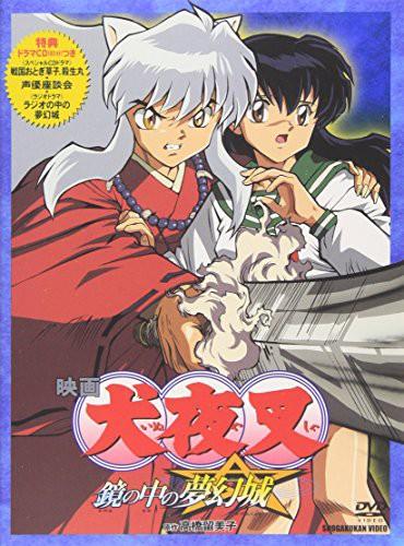 映画 犬夜叉 鏡の中の夢幻城 [DVD](中古品)