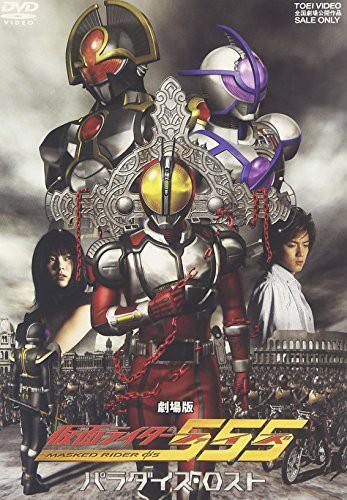 仮面ライダー555 パラダイス・ロスト [DVD](中古...