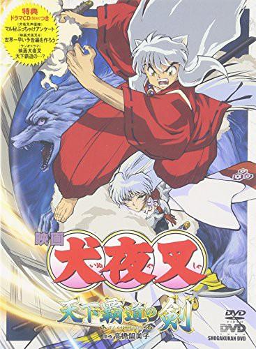 映画 犬夜叉 天下覇道の剣 [DVD](中古品)