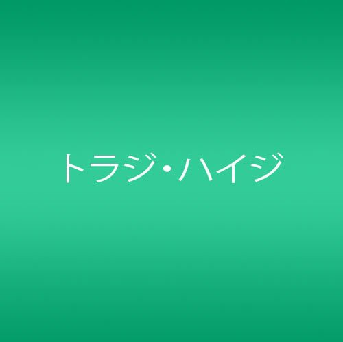 ファンタスティポ (初回限定盤)(DVD付)(中古品)