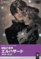 神秘の世界エルハザード 第五夜~第七夜 [DVD](中...