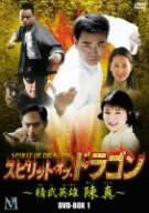 スピリット・オブ・ドラゴン ~精武英雄 陳真 DVD-...