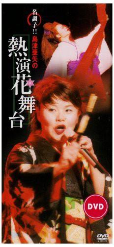 島津亜矢長編歌謡浪曲を歌う [DVD](中古品)
