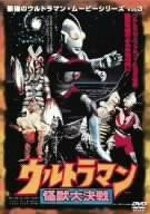 最強のウルトラマン・ムービーシリーズ Vol.3 ウ...