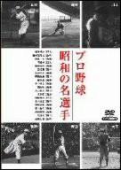 プロ野球 昭和の名選手 [DVD](中古品)