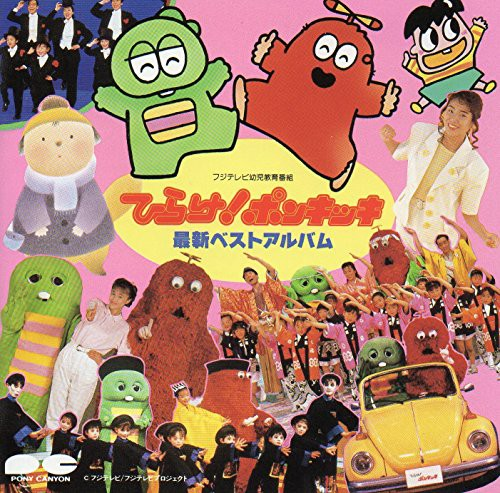 ひらけ!ポンキッキ最新ベストアルバム(中古品)