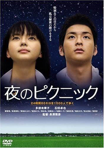 夜のピクニック [DVD](中古品)