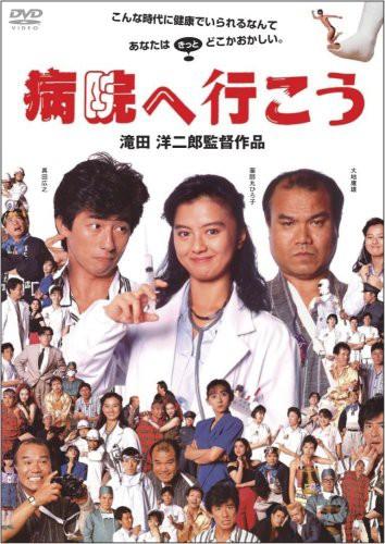 病院へ行こう [DVD](中古品)