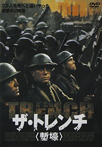 ザ・トレンチ [DVD](中古品)
