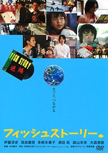 フィッシュストーリー [DVD](中古品)