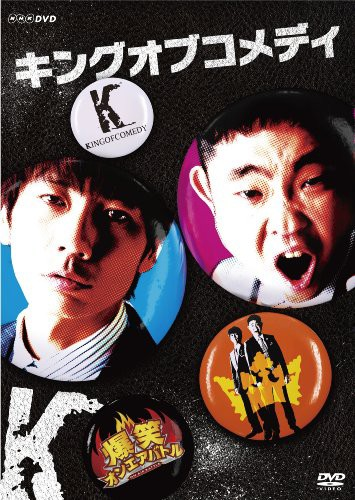 爆笑オンエアバトル キングオブコメディ [DVD](中...