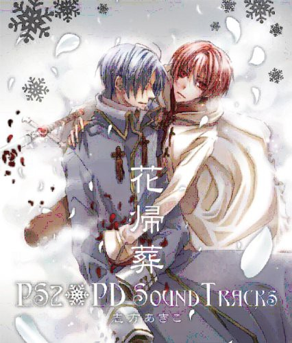 花帰葬 PS2+PD SOUND TRACKS(中古品)