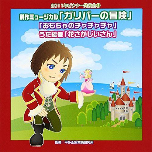 2011ビクター発表会(5) 創作ミュージカル「ガリバ...