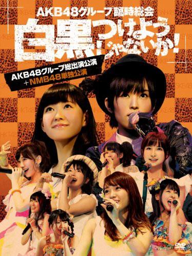 AKB48グループ臨時総会 ~白黒つけようじゃないか!...