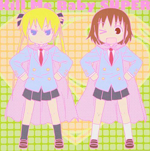 ベストアルバムCD キルミーベイベー・スーパー(中...