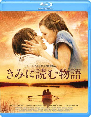 きみに読む物語 スペシャル・プライス [Blu-ray](...