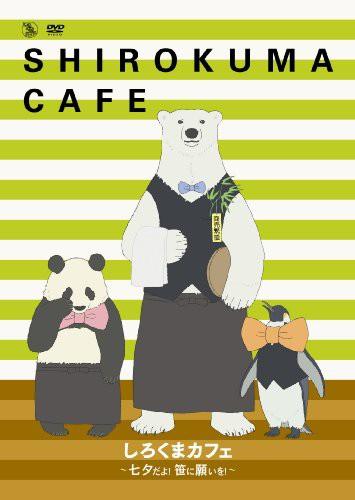 しろくまカフェ~七夕だよ! 笹に願いを! ~イベント...