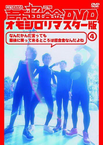 吉本超合金 DVD オモシロリマスター版4「なんだか...