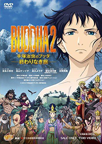 BUDDHA2 手塚治虫のブッダ-終わりなき旅- [DVD](...
