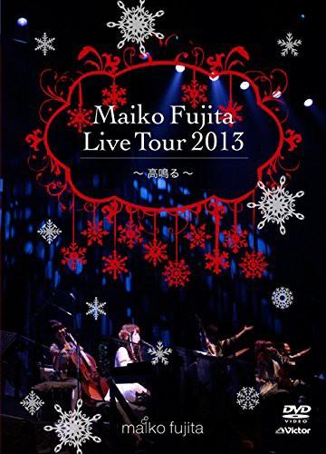 藤田麻衣子 LIVE TOUR 2013~高鳴る~【初回限定盤 ...