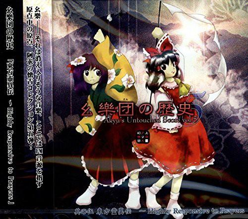 幺樂団の歴史 5 〜Akyu's Untouched Score vol.5...