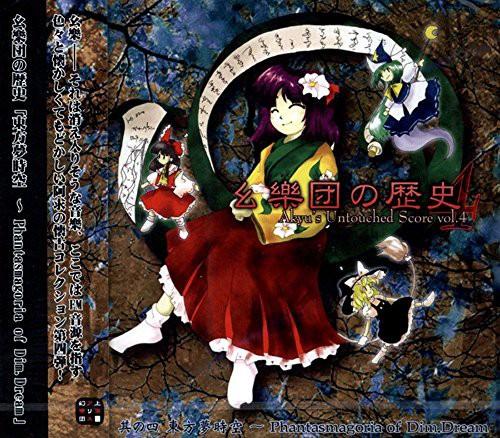 幺樂団の歴史 4 〜Akyu's Untouched Score vol.4...