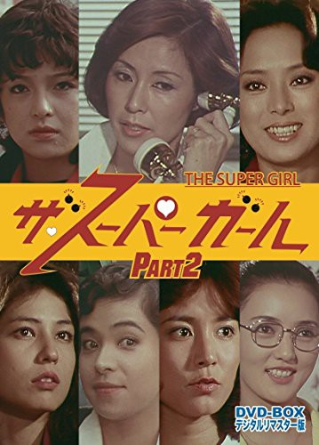 ザ・スーパーガール DVD‐BOX Part2 デジタルリマ...