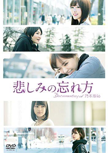 悲しみの忘れ方 Documentary of 乃木坂46 DVD ス...