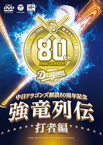 ~中日ドラゴンズ創立80周年記念~ 強竜列伝 打者編...