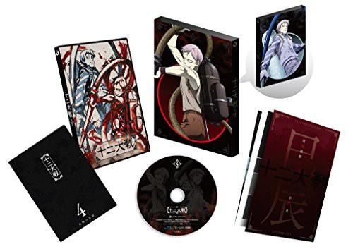 十二大戦 ディレクターズカット版 Vol.4 [DVD](中...