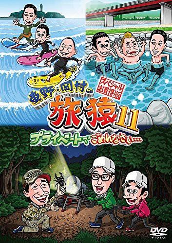 東野・岡村の旅猿11 プライベートでごめんなさい...