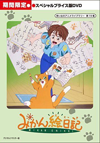 想い出のアニメライブラリー 第19集 みかん絵日記...