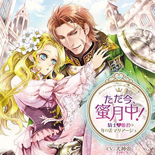 ただ今、蜜月中!  騎士と姫君の年の差マリアージ...