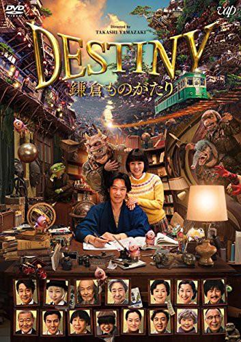 DESTINY 鎌倉ものがたり [DVD] (通常版)(中古品)