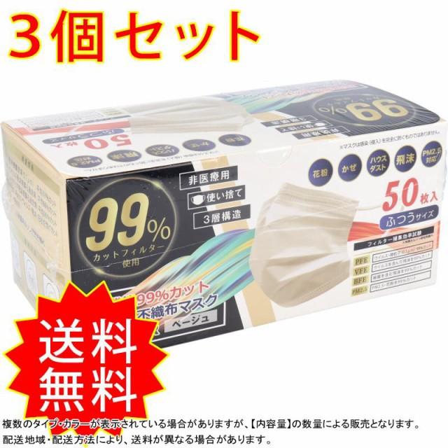 3個セット 高機能99%カット カラー不織布マスク ...
