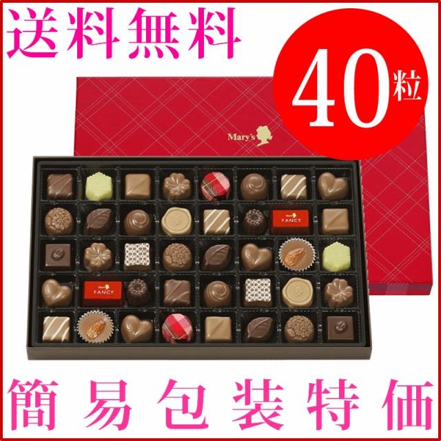簡易包装 送料無料 40粒入り メリーチョコレート ...