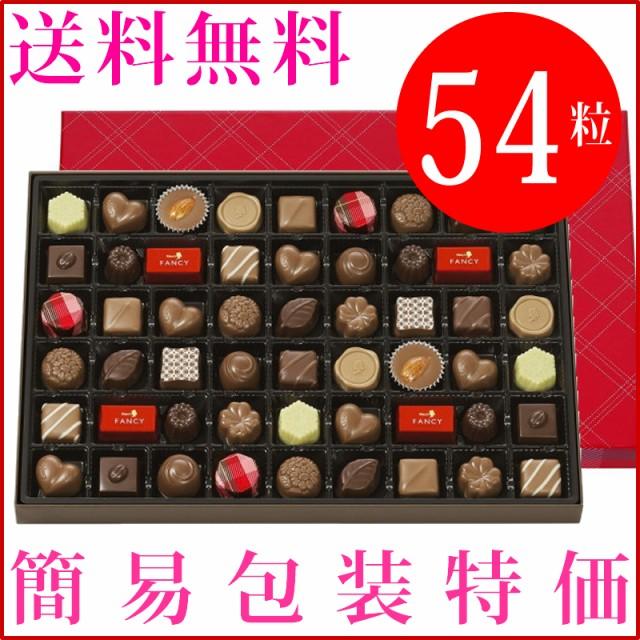 簡易包装 送料無料 54粒入り メリーチョコレート ...