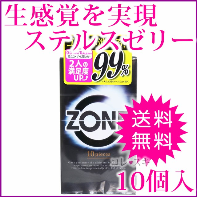 ZONE 10個入 コンドーム スキン サガミ ゼリー 丈...