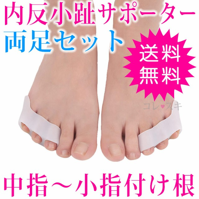 内反小趾サポーター 中指 薬指 小指付け根 両足分...