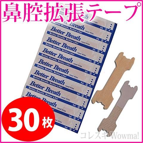 鼻腔拡張テープ30枚 いびき防止グッズ 口呼吸防止...