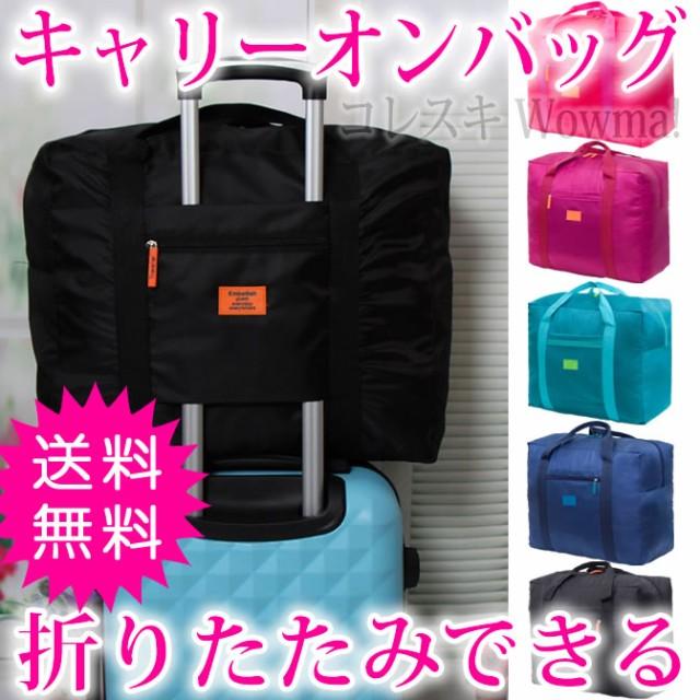 キャリーオンバッグ1 折りたたみバッグ スーツケ...