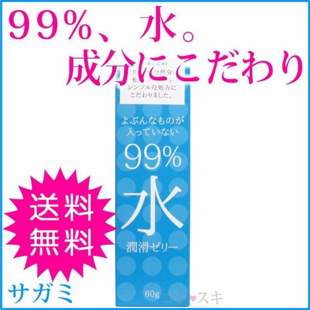 サガミ 99%水 潤滑ゼリー 潤滑ローション 潤滑剤 ...