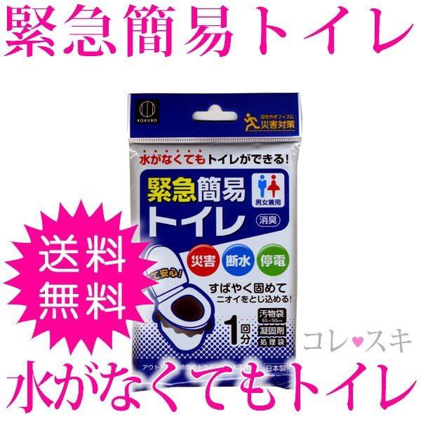 緊急簡易トイレ 携帯用トイレ袋 携帯トイレ袋 男...