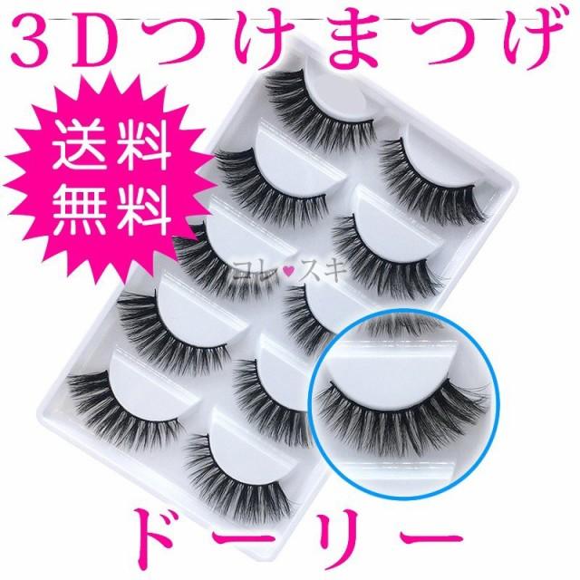 つけまつげ 3D ドーリー 10本(5ペア) セット eyel...