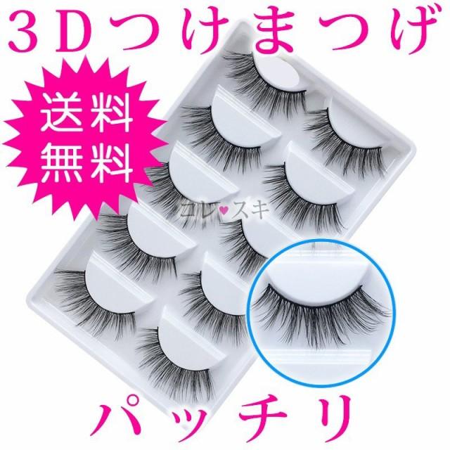 つけまつげ 3D パッチリ 10本(5ペア) セット eyel...