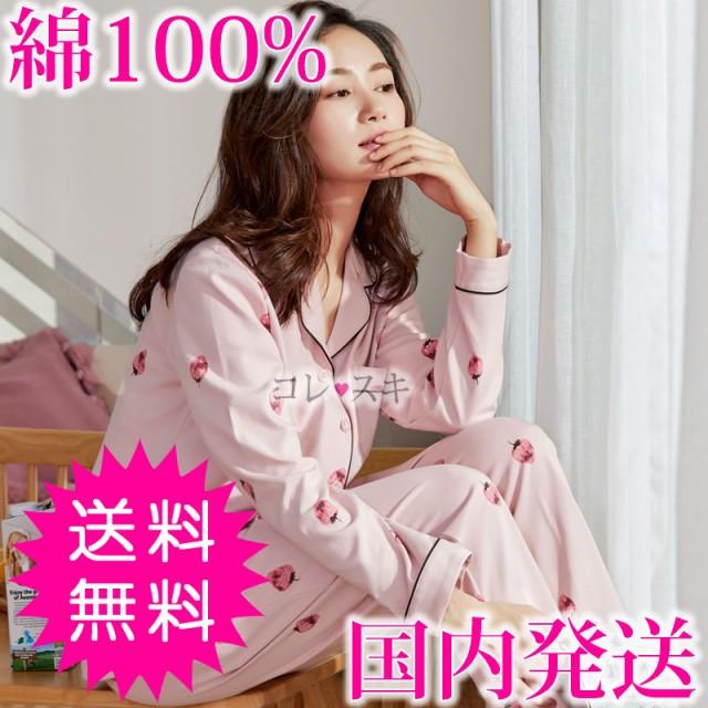 パジャマ レディース 綿100%(長袖長ズボン オーロ...