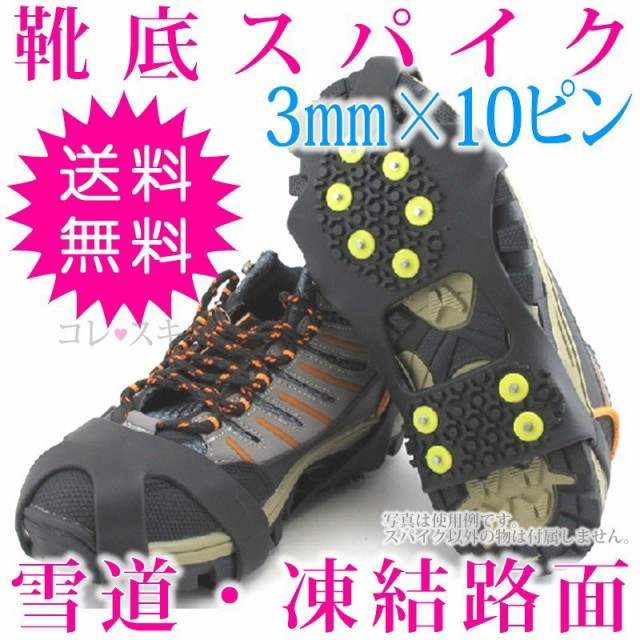 靴底 スパイク (3mm×10ピン) 滑り止め ソール グ...