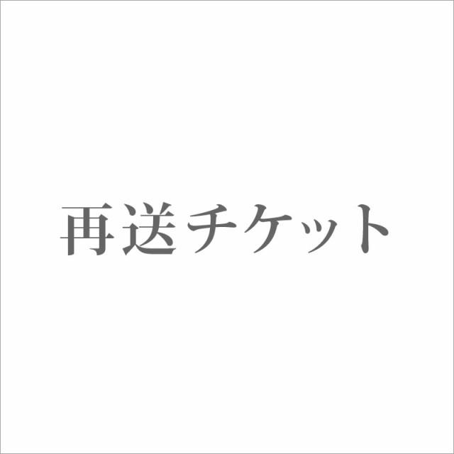 再送チケット(送料有料/普通郵便(300))