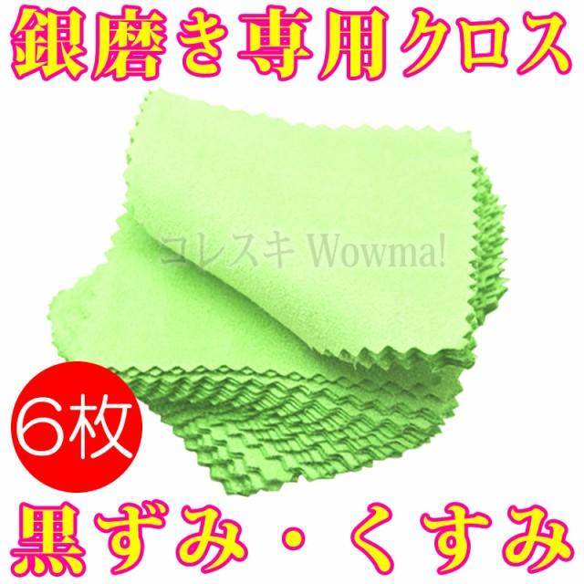 銀磨き専用クロス(グリーン) 6枚セット シルバー...